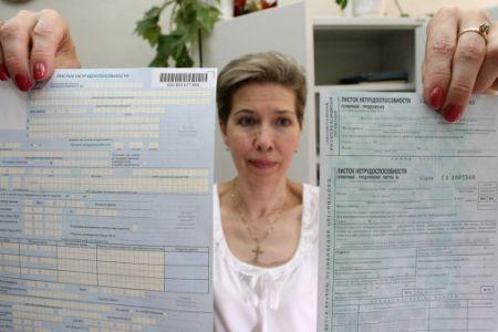Порядок и сроки оплаты листа нетрудоспособности