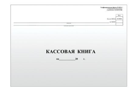 образец титульного листа кассовой книги 2015 - фото 6