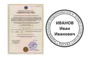 документы для регистрации ип 2020 год