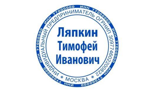 Образец печати для индивидуального предпринимателя