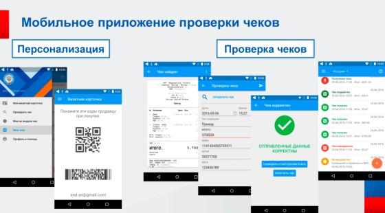 Приложение для проверки чеков