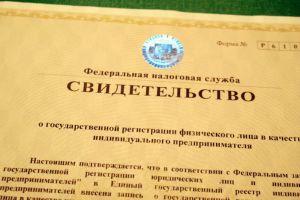 свидетельство о регистрации индивидуального предпринимателя образец - фото 9